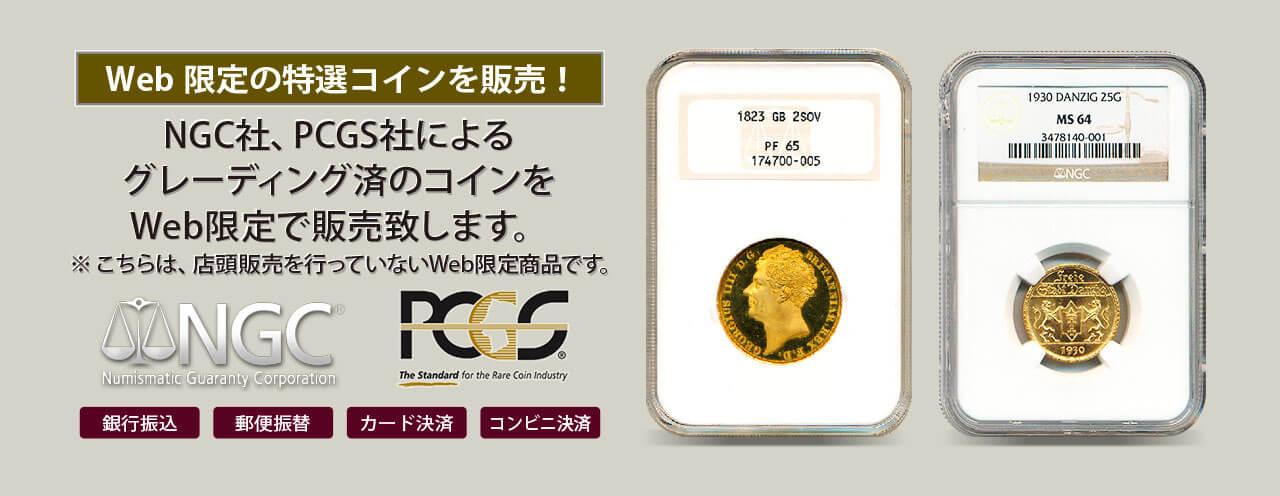 Web限定の特選コインを販売!NGC社、PCGS社によりグレーディング済のコインをWeb限定で販売致します。※こちらは、店頭販売を行っていない限定商品です。