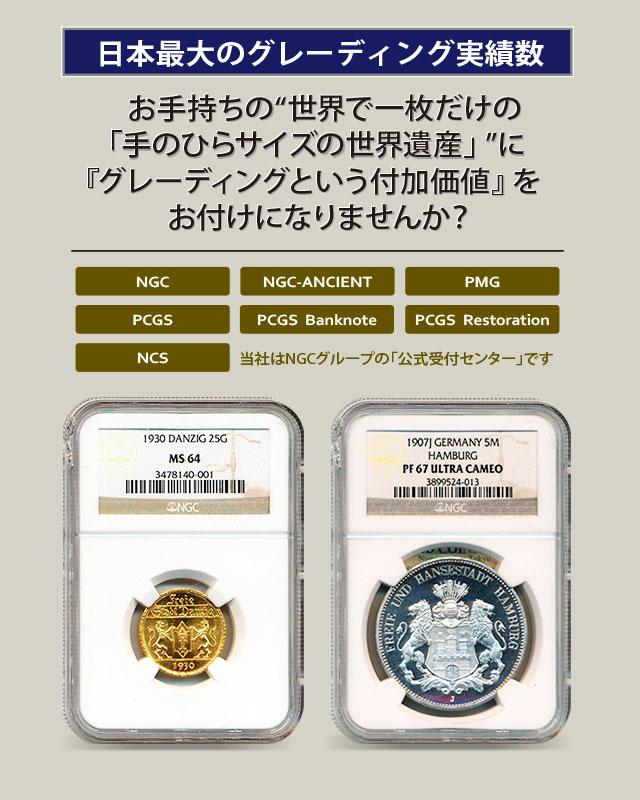 当社は日本最大数のグレーディング実績数をほこるNGC公式受付センター&PCGS日本代理店です。