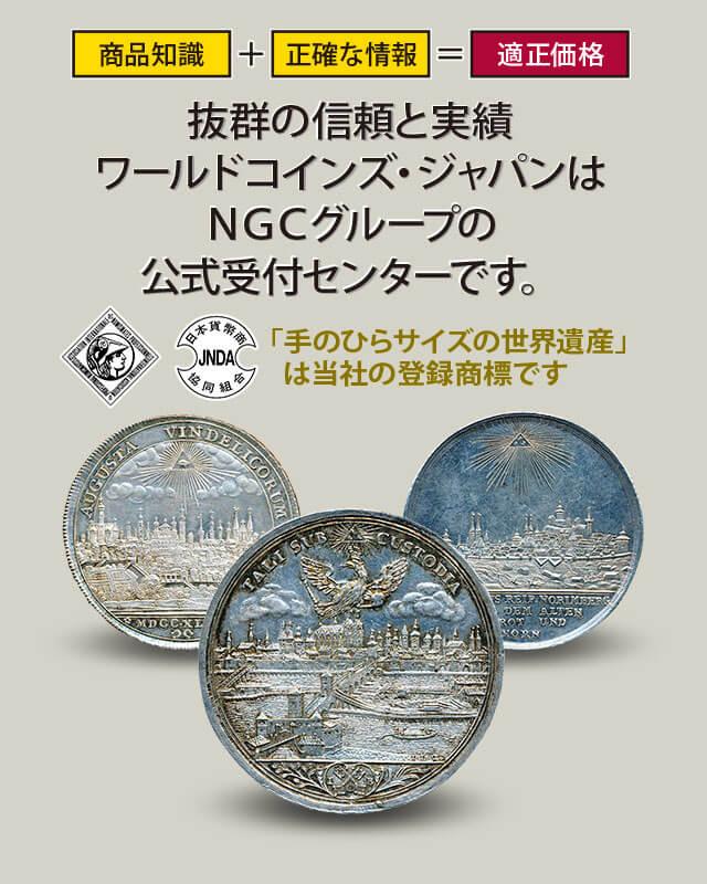 商品知識+正確な情報=適正価格、抜群の信頼と実績 ワールドコインズ・ジャパンはNGCグループの公式受付センターです。「手のひらサイズの世界遺産」は当社の登録商標です。