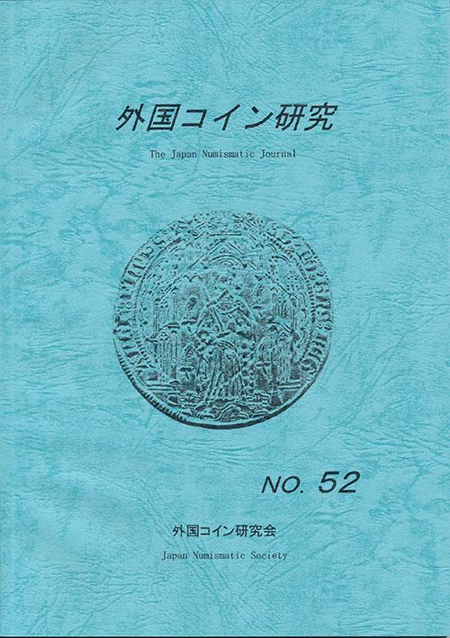 外国コイン研究 第52号 外国コイン研究会編
