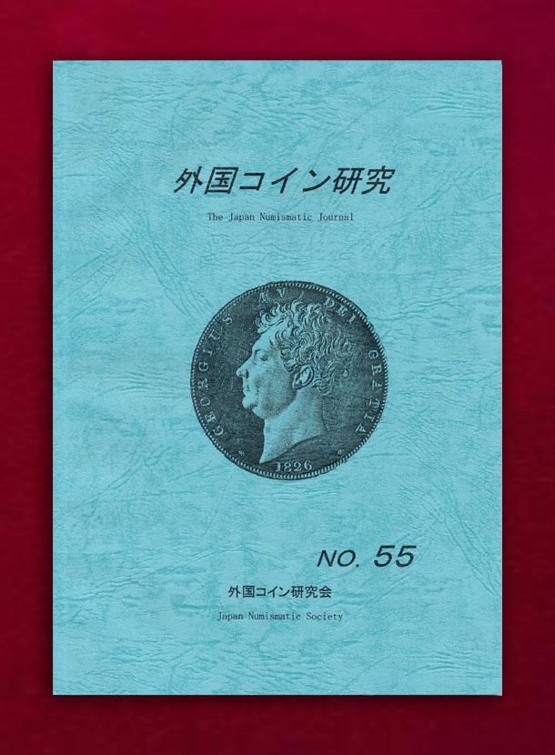 外国コイン研究会 第55号 外国コイン研究会編
