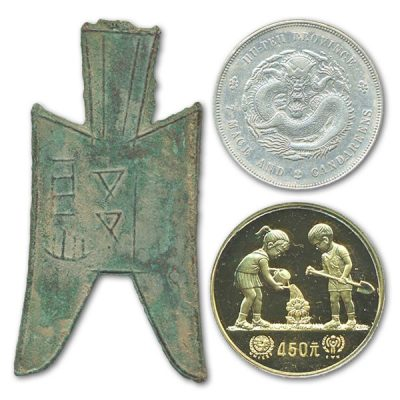 高価買取の中国コイン