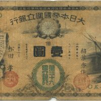 purchase-banknote-004