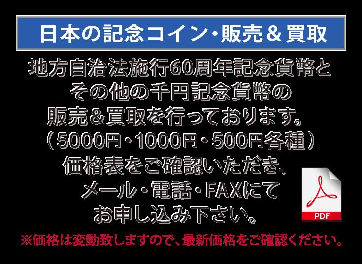 日本の記念コイン・販売&買取価格表